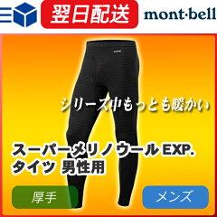 モンベル スーパーメリノウールEXP. タイツ メンズ