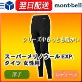 モンベル (montbell mont-bell) スーパーメリノウールEXP. タイツ レディース アンダーウェア インナー 下着 登山 アウトドア