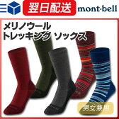 モンベル (montbell mont-bell) メリノウール トレッキング ソックス (メンズ・レディース兼用) ソックス 靴下 アンダーウェア インナー 下着 アウトドア 登山