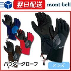 パウダーグローブ メンズ /モンベル|mont-bell montbell 冬 雪 手袋 防寒…