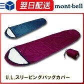 モンベル (montbell mont-bell) U.L.スリーピングバッグカバー シュラフ カバー 寝袋