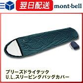 モンベル (montbell mont-bell) ブリーズドライテックU.L.スリーピングバッグカバー 寝袋 シュラフ