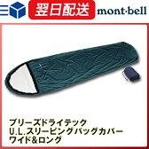 モンベル (montbell mont-bell) ブリーズドライテックU.L.スリーピングバッグカバーワイド&ロング 寝袋 シュラフ