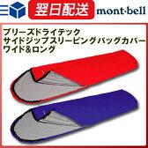 モンベル (montbell mont-bell) ブリーズドライテックサイドジップスリーピングバッグカバーワイド&ロング 寝袋 シュラフ
