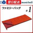 モンベル (montbell mont-bell) ファミリーバッグ #1 シュラフ 寝袋 シュラフ 封筒型