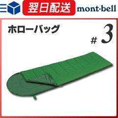 ホローバッグ #3 /モンベル |mont-bell montbell 寝袋 シュラフ スリー…