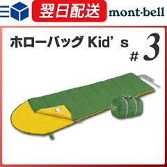 ホローバッグ キッズ #3 /モンベル |mont-bell montbell 寝袋 シュラフ…