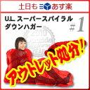 ウルトラライト最上位モデル!【あす楽】 モンベル | U.L.スーパー スパイラルダウンハガー #1 ...
