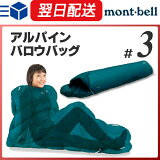 モンベル (montbell mont-bell) アルパイン バロウバッグ #3 寝袋 シュラフ マミー型 登山 キャンプ
