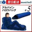 モンベル (montbell mont-bell) アルパイン バロウバッグ #5 寝袋 シュラフ マミー型 登山 キャンプ