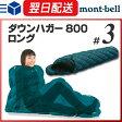 モンベル (montbell mont-bell) ダウンハガー800 #3 ロング 寝袋 シュラフ 登山 トレッキング キャンプ ダウン コンパクト