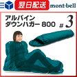 モンベル (montbell mont-bell) アルパインダウンハガー800 #3 寝袋 シュラフ 登山 トレッキング キャンプ