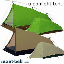 ムーンライトテント1型 /モンベル  mont-bell montbell テント 登山/キャ…