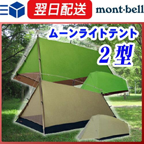モンベル (montbell mont-bell) ムーンライトテント2型 テント 登山 キャンプ ツーリング アウトド...