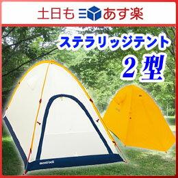 世界レベルの山岳テント☆【お正月もあす楽対応】 ステラリッジ テント 2型 /モンベル |mont-be...