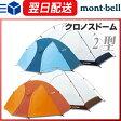 モンベル (montbell mont-bell) クロノスドーム 2型 テント キャンプ 登山 ツーリング