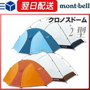 モンベル mont-bell クロノスドーム 2型 モンベル montbell テント キャン…