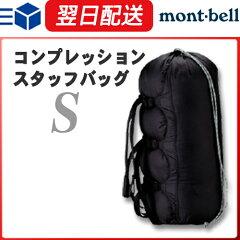 衣類や寝袋の収納に大変便利です!【あす楽】 モンベル | コンプレッションスタッフバッグ S /...