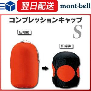 寝袋の収納サイズを小さくできる便利アイテム!【あす楽】 コンプレッションキャップ S /モンベ...