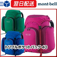 トリプルポケットパック 40 /モンベル |mont-bell montbell…