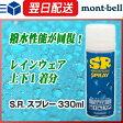 モンベル (montbell mont-bell) S.R.スプレー330ml レインウェア レインウエア レインジャケット レインパンツ 雨具 テント 撥水 回復 メンテナンス スプレー