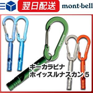 キーカラビナ ホイッスルナスカン 5 /モンベル |mont-bell montbell アウ…