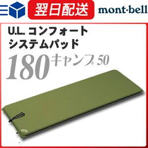 軽量コンパクトな半自動膨張マットが厚くなって更に快適に♪【あす楽】 モンベル | U.L.コンフ...