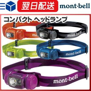 コンパクトでもしっかり明るい!【あす楽】 コンパクト ヘッドランプ /モンベル |mont-bell mon...