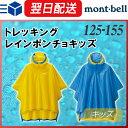 モンベル (montbell mont-bell) トレッキング レインポンチョ キッズ 125-155 レインウェア 雨具 ポンチョ 子供用