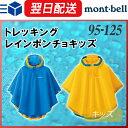 モンベル (montbell mont-bell) トレッキング レインポンチョ キッズ 95-125 レインウェア 雨具 ポンチョ アウトドア 登山 トレッキング 子供用