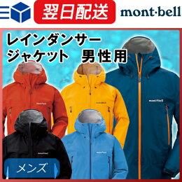 モンベル/(montbell/mont-bell)/レインダンサー/ジャケット/メンズ/レインウェア/レインウエア/ゴアテックス/GORE-TEX/登山/アウトドア
