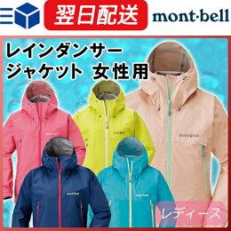モンベル/(montbell/mont-bell)/レインダンサー/ジャケット/レディース/レインウェア/ゴアテックス/GORE-TEX/登山/アウトドア