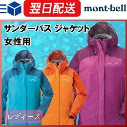 モンベル/(montbell/mont-bell)/サンダーパス/ジャケット/レディース/レインウェア/透湿/カッパ/レインウエア/登山/アウトドア