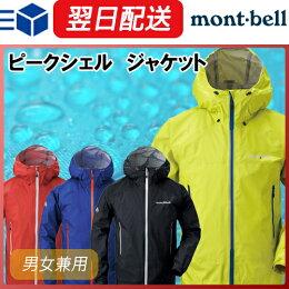 モンベル/(montbell/mont-bell)/ピークシェルメンズ・レディース兼用/レインウェア/防水/透湿