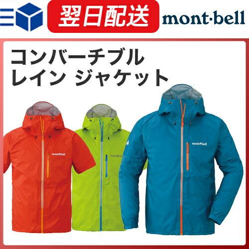 モンベル コンバーチブル レイン ジャケット メンズ・レディース兼用