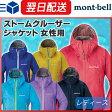 モンベル (montbell mont-bell) ストームクルーザージャケット レディース レインウェア レインウエア ゴアテックス GORE-TEX 登山 アウトドア
