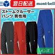 モンベル (montbell mont-bell) ストームクルーザーパンツ メンズ レインウェア レインウエア ゴアテックス GORE-TEX 登山 アウトドア