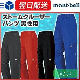 モンベル/(montbell/mont-bell)/ストームクルーザーパンツ/メンズ/レインウェア/レインウエア/ゴアテックス/GORE-TEX/登山/アウトドア