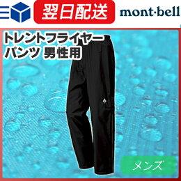 モンベル/(montbell/mont-bell)/トレントフライヤー/パンツ/メンズ/レインウェア/レインウエア/ゴアテックス/GORE-TEX/登山/アウトドア