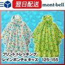 モンベル (montbell mont-bell) プリント トレッキング レインポンチョ キッズ 125-155 レインウェア アウトドア 登山 トレッキング 子供用