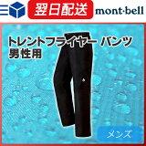 モンベル(montbell mont-bell) トレントフライヤー パンツ メンズ レインウェア レインウエア ゴアテックス GORE-TEX 登山 アウトドア