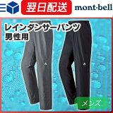 モンベル(montbell mont-bell) レインダンサー パンツ メンズ レインウェア ゴアテックス 登山 アウトドア