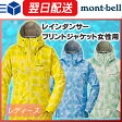 モンベル(montbell mont-bell) レインダンサー プリントジャケット レディース レインウェア ゴアテックス アウトドア