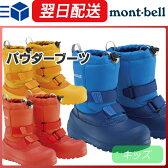 モンベル (montbell mont-bell) パウダーブーツ キッズ ウィンターブーツ スノーブーツ 雪道 雪遊び 子供用
