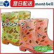 モンベル (montbell mont-bell) レインブーツ キッズ 子供 雨具 お出かけ 長靴