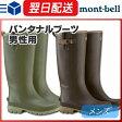 モンベル (montbell mont-bell) パンタナルブーツ メンズ レイン ラバー 雨具 アウトドア 農作業 ガーデニング 長靴 男性用
