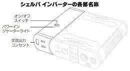 ゴールゼロ(GOALZERO)/シェルパ/インバーター/インバーター/シェルパ/充電/コンセント/AC/DC/モンベル/アウトドア