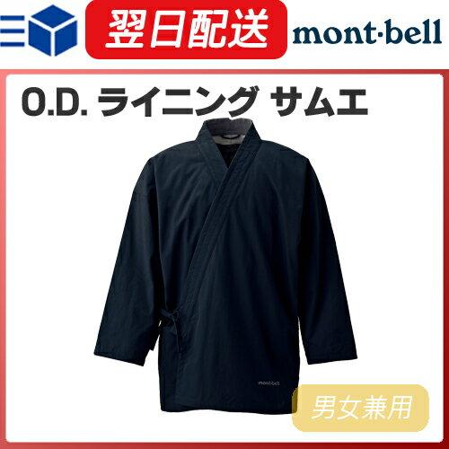 モンベル (montbell mont-bell) O.D.ライニング サムエ (メンズ・レディース兼用) シャツ 作務衣 ...