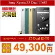 未使用Xperia Z5 Dual E6683 32GB海外版SIMフリー スマホ 本体 送料無料【当社3ヶ月保証 【 総合百貨 】