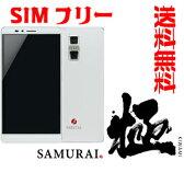 新品・未使用】FREETEL SAMURAI KIWAMI FTJ152D-Kiwami-ホワイト SIMフリー 白ロム 格安スマホ 携帯電話 格安SIM